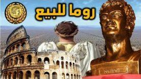 يوغرطة … الملك الأمازيغي الذي عرَض روما للبيع!