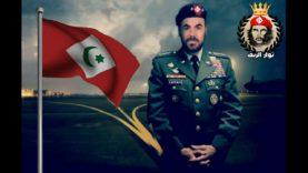 National anthem of the Republic of Rif with flag ❙❘ النشيد الوطني لجمهورية الريف مع العلم