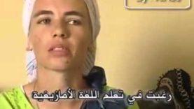 """Une Allemende parle """"Amazigh"""" couramment – المانية تتحدث الأمازيغية بطلاقــة"""