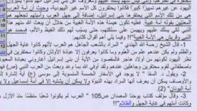 من هم العرب؟ العرب امَّة الغَبِيَّة جاهلة
