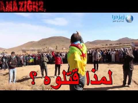 Amazigh militant Omar Khalik – المناضل الامازيغي عمر خالق مترجم بالعربية